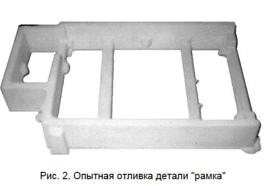 , Разработка технологии изготовления алюминиевых отливок сложных тонкостенных деталей способом вакуумно-плёночной формовки